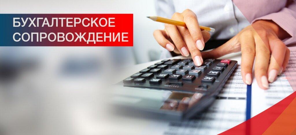 Услуги юридического сопровождения бухгалтерское обслуживание практика бухгалтера в микрофинансовой организации